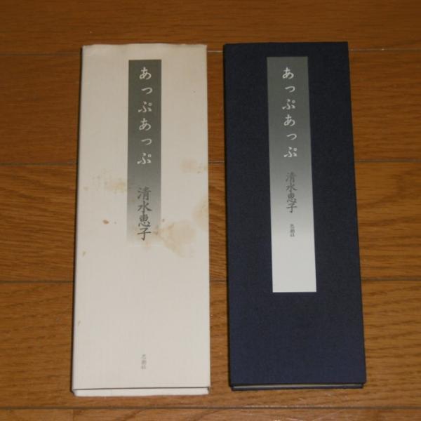 あっぷあっぷ 清水恵子詩集(清水恵子 著) / ぶっくいん高知 古書部 ...
