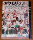 ミュンヘン・オリンピック (アサヒグラフ増刊)