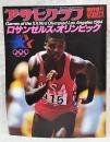 ロサンゼルス・オリンピック アサヒグラフ臨時増刊1984年8月30日