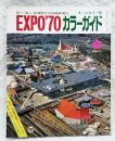 EXPO'70 カラーガイド オールカラー版 高一・高二・螢雪時代合同臨時増刊