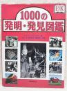 1000の発明・発見図鑑