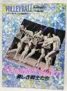 美しき戦士たち ドキュメント全日本女子バレー'84夏 月刊バレーボール 昭...