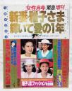 女性自身[緊急]増刊 永久保存版 新妻・雅子さま輝いて愛の1年