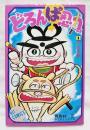 どろんぱ忍丸  ヒット・コミック180 1 <パワァコミックス>