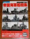 超精密模型で見る帝国海軍艦艇集 <歴史群像シリーズ>