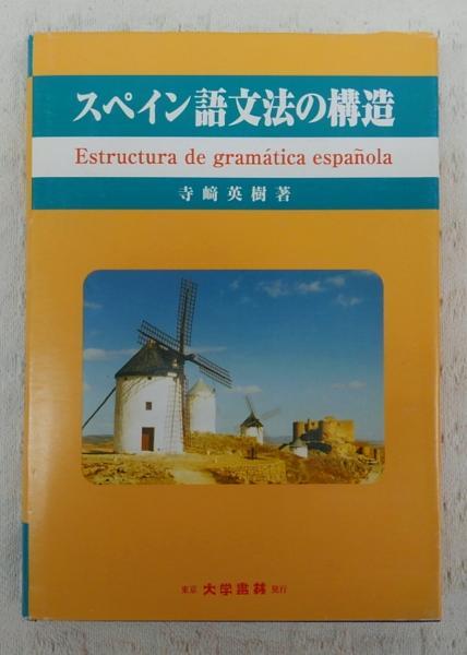 スペイン語文法の構造(寺崎英樹 著) / 古本、中古本、古書籍の通販は ...
