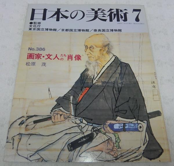 画家・文人たちの肖像 (松原茂) / ぶっくいん高知 ...