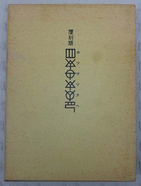 ホツマツタヘ : 覆刻版(松本善之助 解説) / ぶっくいん高知 古書部 ...