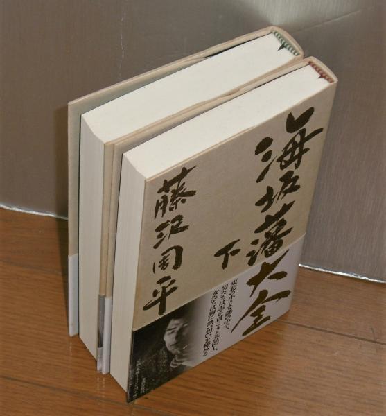 海坂藩大全 上巻/下巻 (2冊) 【初版/帯付き】