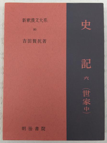 史記. 6 (世家 中)  / ぶっくいん高知 古書部 / 古本 ...