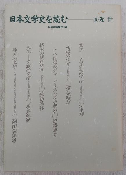 日本文学史を読む(有精堂編集部 編) / ぶっくいん高知 古書部 / 古本 ...