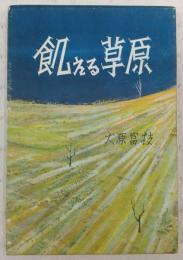 飢える草原 : ゴロドナヤ・ステップ(大原富枝 著) / ぶっくいん高知 ...