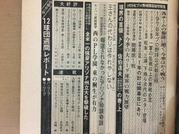 週刊ベースボール 1978年 昭和53年 4月3日 1978年プロ野球開幕展望特集 ...