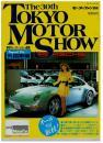 THE 30th TOKYO MOTOR SHOW 外国車編 モーターファ...