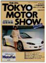 THE 29th TOKYO MOTOR SHOW 国産車編 モーターファ...