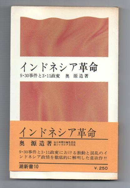 インドネシア革命 9・30事件と3・11政変(奥源造) / 古本アッシュ ...