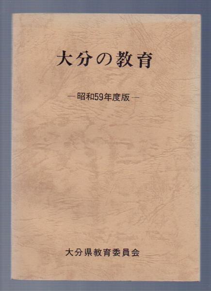 会 教育 委員 大分 県