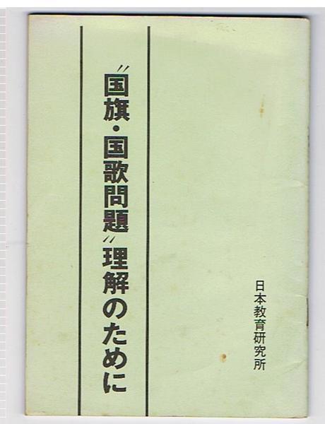 国旗・国歌問題〟理解のために / 古本、中古本、古書籍の通販は「日本 ...