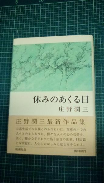 休みのあくる日(庄野潤三/著 新潮社) / 古本、中古本、古書籍の通販は ...