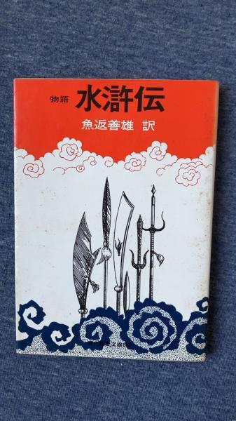 物語 水滸伝(魚返善雄/訳 社会思想社) / 夢屋 / 古本、中古本、古書籍 ...