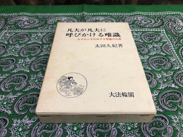 凡夫が凡夫に呼びかける唯識 自分の心を吟味する智慧の仏教 別紙付 ...