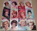 スクリーン 1961年 1月~12月 12冊揃い