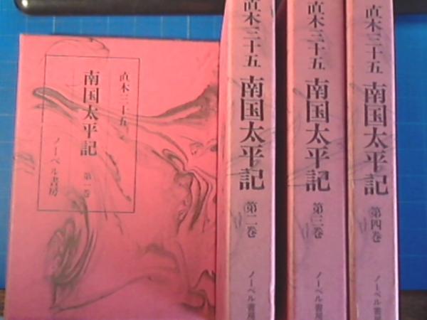 南国太平記 全4巻揃い(直木三十...