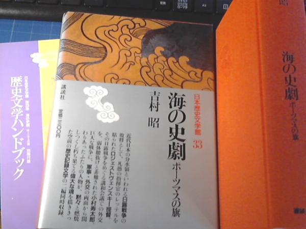 日本歴史文学館33 海の史劇 ポー...