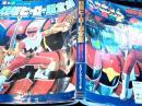 愛蔵版 戦隊ヒーロー超全集 てれびくんデラックス 「秘密戦隊ゴレンジャー」...