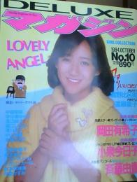 DELUXE マガジン (GIRL COLLECTION) 1984年NO.10 LOVELY ANGEL 岡田有希子