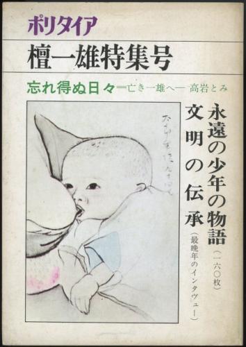 ポリタイア復刊3号 檀一雄特集号...