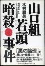 山口組若頭暗殺事件 利権をめぐるウラ社会の暗闘劇