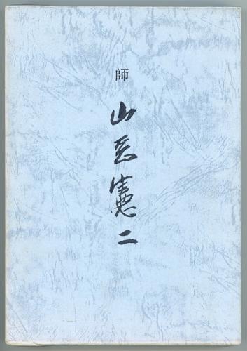 師 山岡憲二(九州大学医学部第一...
