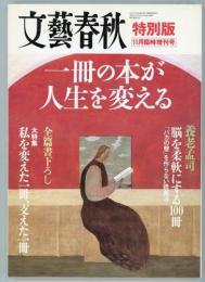 成田山仏教研究所紀要 第16号 「...
