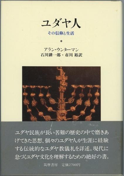 ユダヤ人 その信仰と生活(アラン...