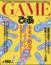 GAMEぴあ Vol.3 特集=進化するコンピュータ・グラフィックス