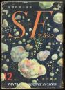 SFマガジン1960年12月号(11号) 『鎮魂曲』ハインライン