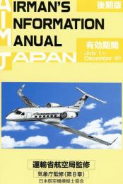 AIRMAN'S INFORMATION MANUAL JAPAN 第22号 1995年後期版