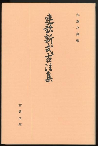 連歌新式古注集 古典文庫506(木...