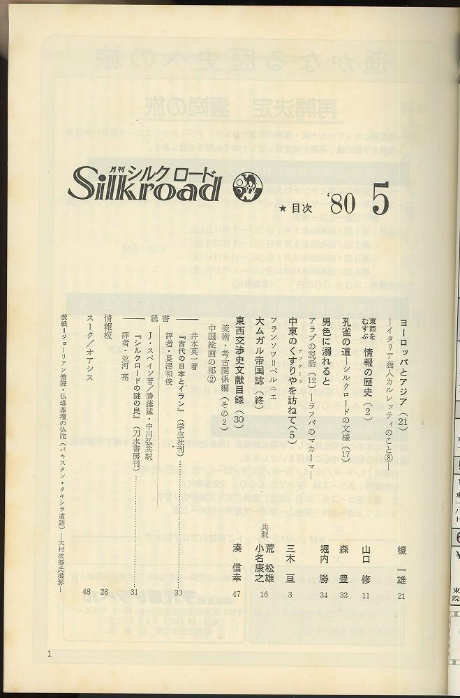 月刊シルクロード昭和55年5月号 ...