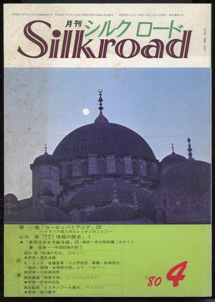 月刊シルクロード昭和55年4月号 ...