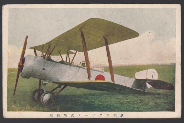 日本軍 戦闘機 複葉機」絵葉書4枚 / あしび文庫 / 古本、中古本、古 ...