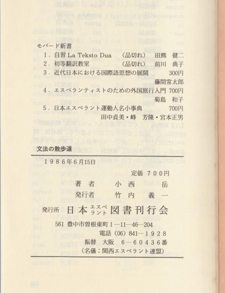 文法の散歩道(エスペラント語) モバード新書6(小西岳) / 古本、中古本 ...