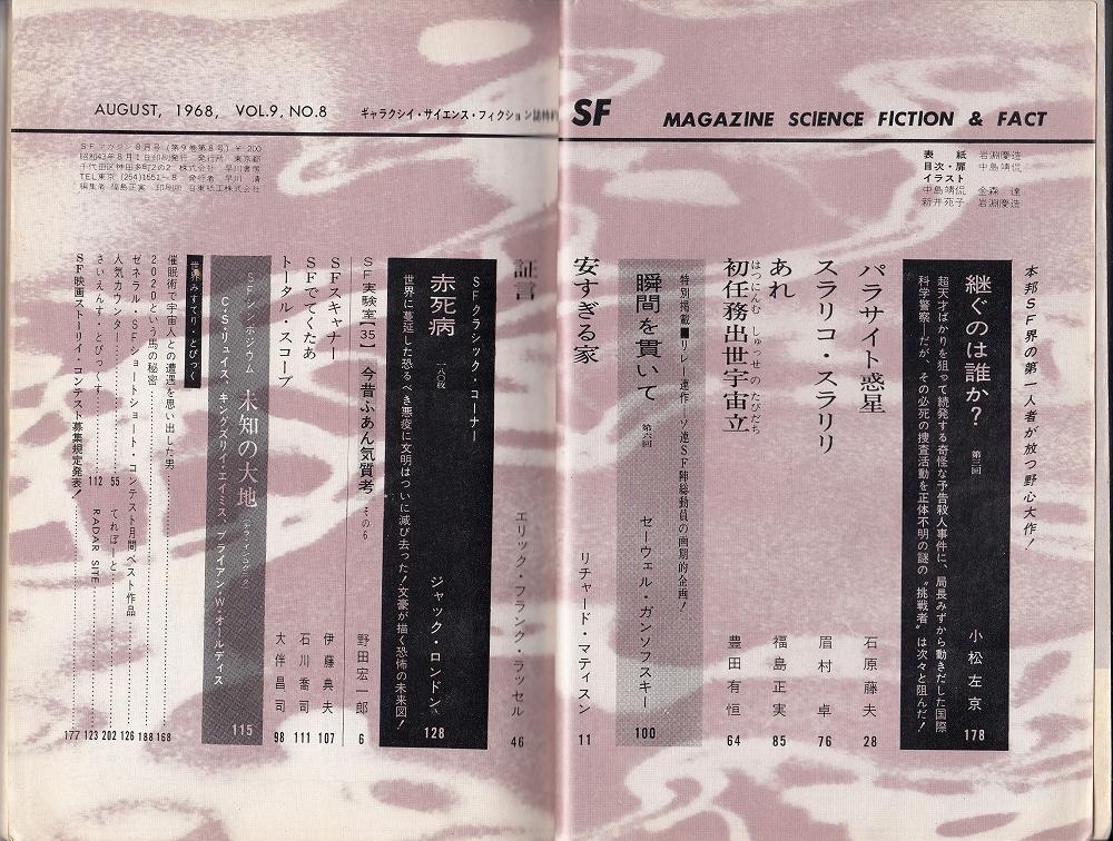 SFマガジン1968年8月号(通巻110号) ジャック・ロンドン『赤死病 ...