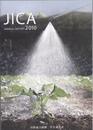 国際協力機構 年次報告書2010