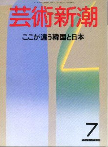 芸術新潮1988年7月号:ここが違う韓国と日本 / あしび文庫 / 古本、中古 ...