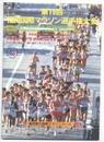 第19回福岡国際マラソン選手権大会プログラム