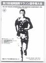 第21回福岡国際マラソン選手権大会プログラム