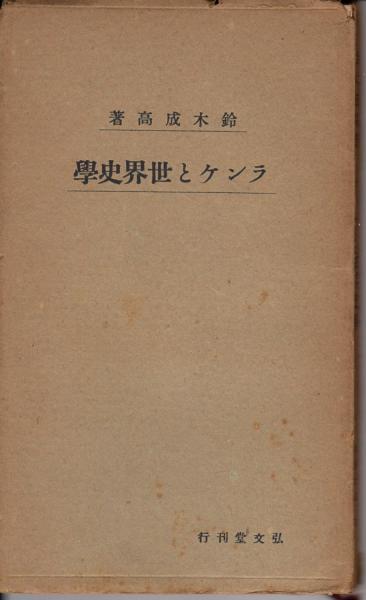ランケと世界史学(鈴木成高 著) ...