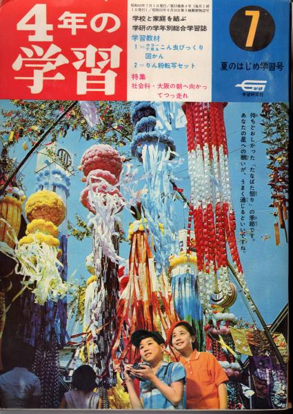 4年の学習 1968年7月号 23巻4号 / 原田書店 / 古本、中古本、古書籍の ...
